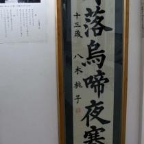 八木重吉記念館所蔵